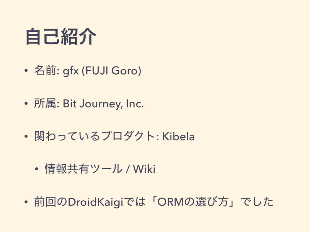 ࣗݾհ • ໊લ: gfx (FUJI Goro) • ॴଐ: Bit Journey, I...