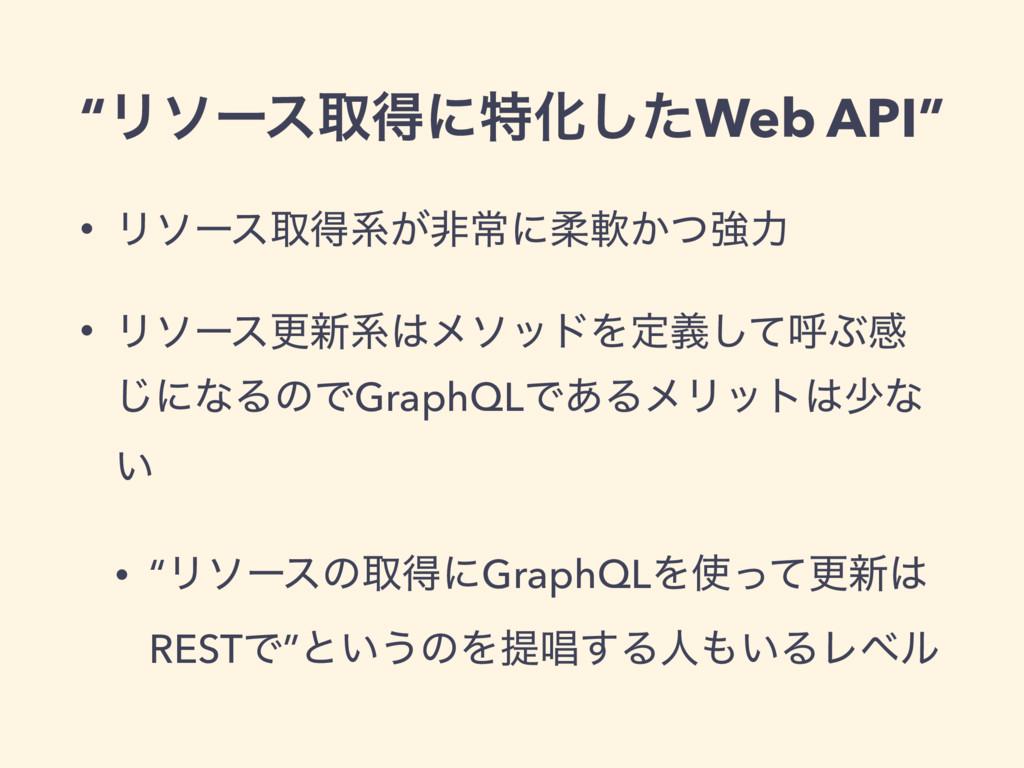 """""""ϦιʔεऔಘʹಛԽͨ͠Web API"""" • Ϧιʔεऔಘܥ͕ඇৗʹॊೈ͔ͭڧྗ • Ϧιʔε..."""