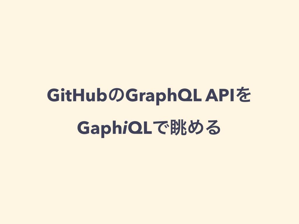 GitHubͷGraphQL APIΛ GaphiQLͰோΊΔ