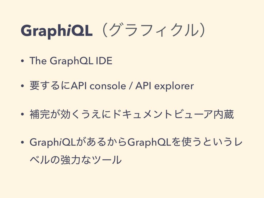 GraphiQLʢάϥϑΟΫϧʣ • The GraphQL IDE • ཁ͢ΔʹAPI co...