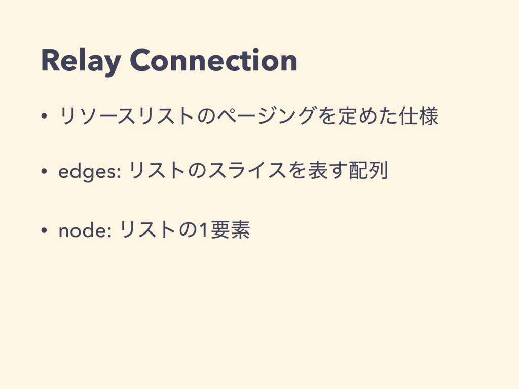 Relay Connection • ϦιʔεϦετͷϖʔδϯάΛఆΊ༷ͨ • edges:...