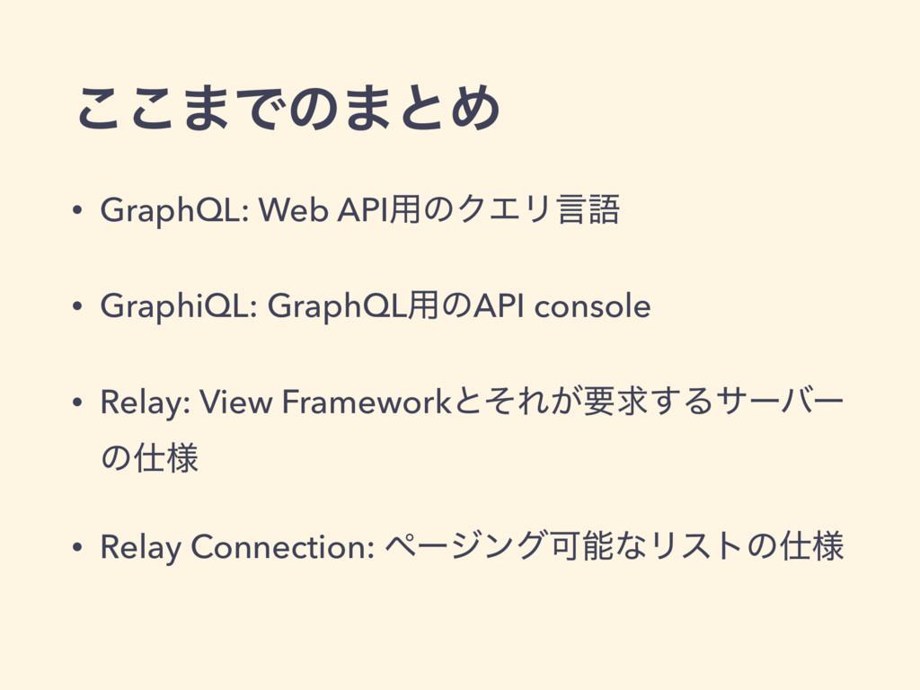 ͜͜·Ͱͷ·ͱΊ • GraphQL: Web API༻ͷΫΤϦݴޠ • GraphiQL: ...
