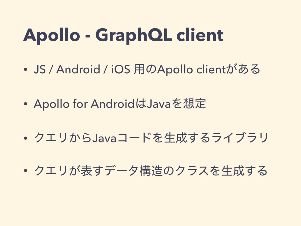 Apollo - GraphQL client • JS / Android / iOS ༻ͷ...