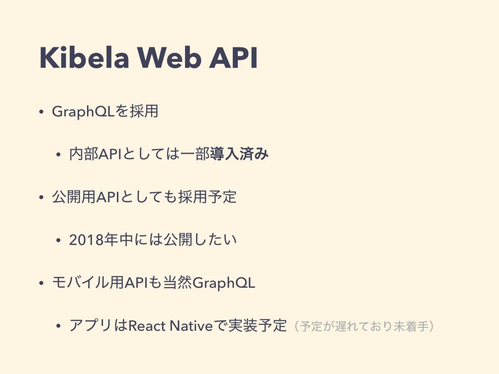 Kibela Web API • GraphQLΛ࠾༻ • ෦APIͱͯ͠Ұ෦ಋೖࡁΈ •...