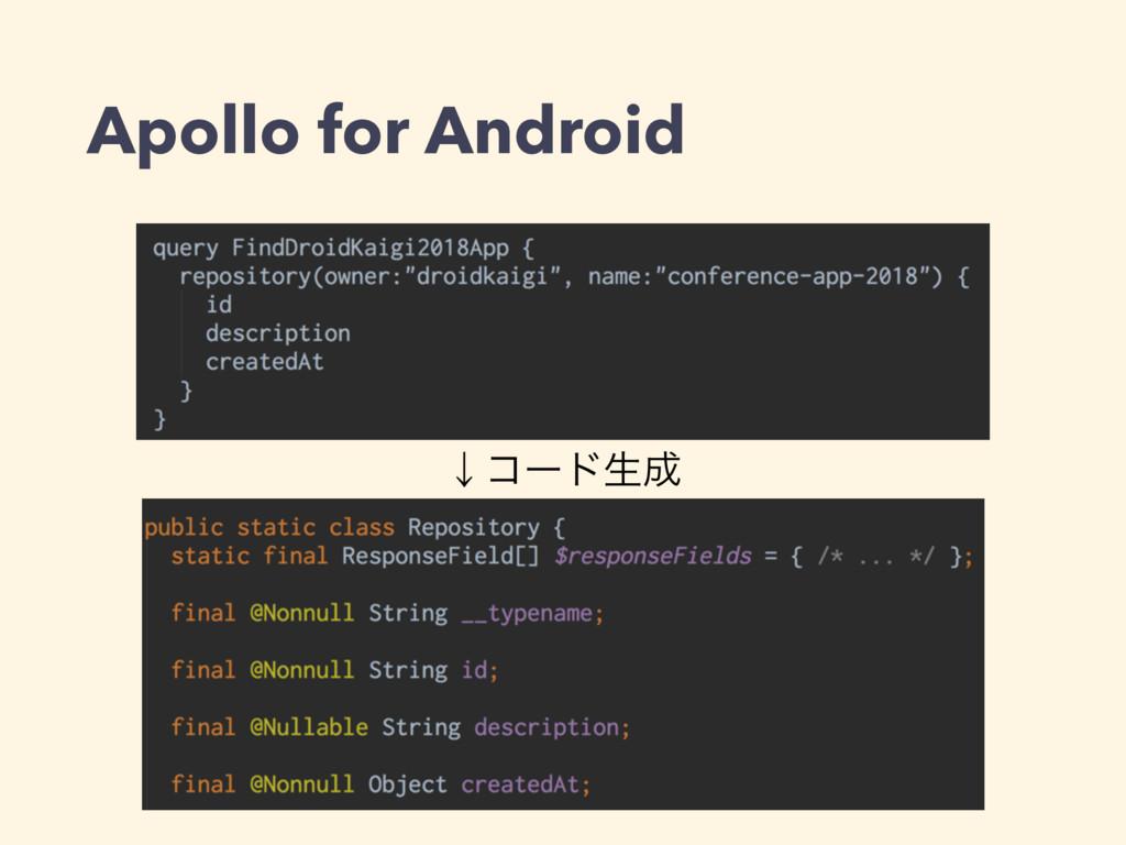 Apollo for Android ˣίʔυੜ