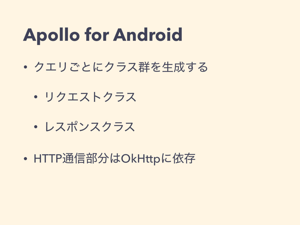 Apollo for Android • ΫΤϦ͝ͱʹΫϥε܈Λੜ੒͢Δ • ϦΫΤετΫϥε...