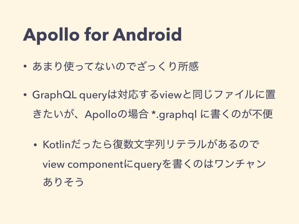 Apollo for Android • ͋·Γͬͯͳ͍ͷͰͬ͘͟Γॴײ • GraphQL...