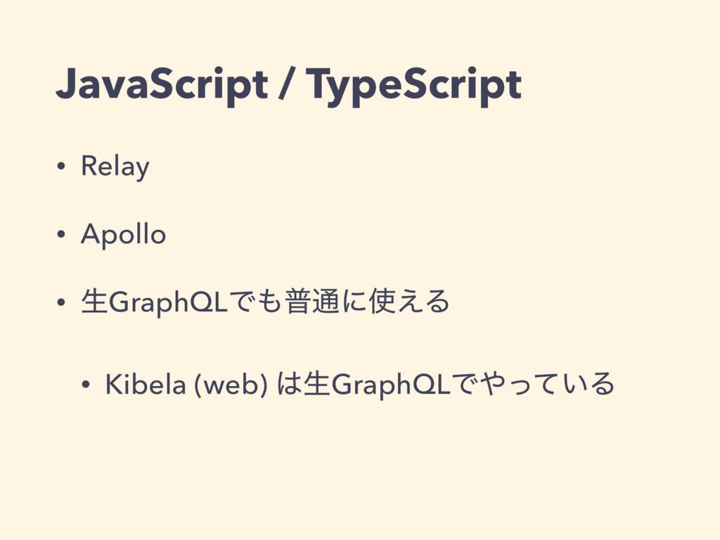 JavaScript / TypeScript • Relay • Apollo • ੜGra...