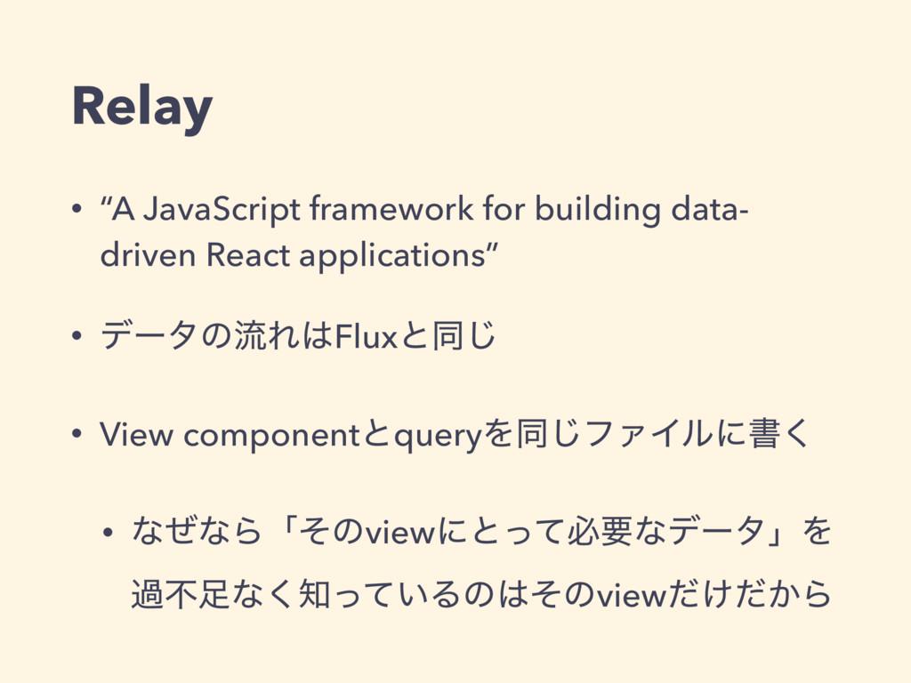 """Relay • """"A JavaScript framework for building da..."""