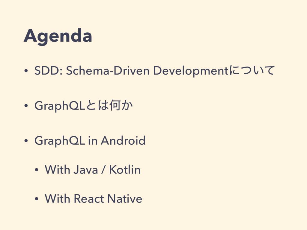 Agenda • SDD: Schema-Driven Developmentʹ͍ͭͯ • G...