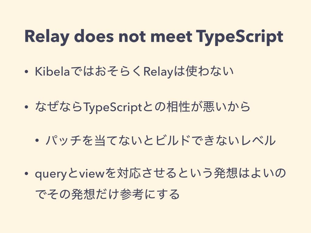 Relay does not meet TypeScript • KibelaͰ͓ͦΒ͘Re...