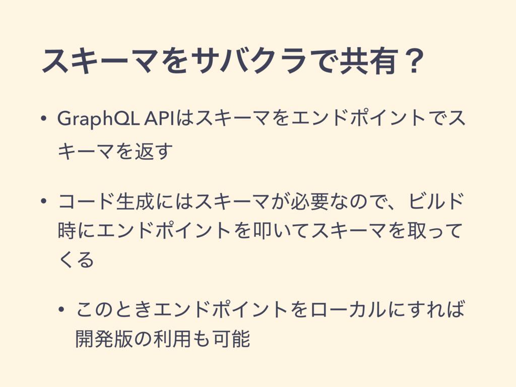 εΩʔϚΛαόΫϥͰڞ༗ʁ • GraphQL APIεΩʔϚΛΤϯυϙΠϯτͰε ΩʔϚΛ...