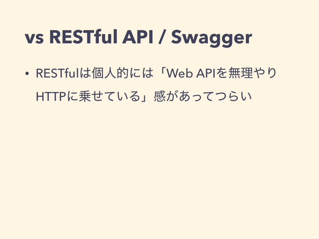 vs RESTful API / Swagger • RESTfulݸਓతʹʮWeb AP...