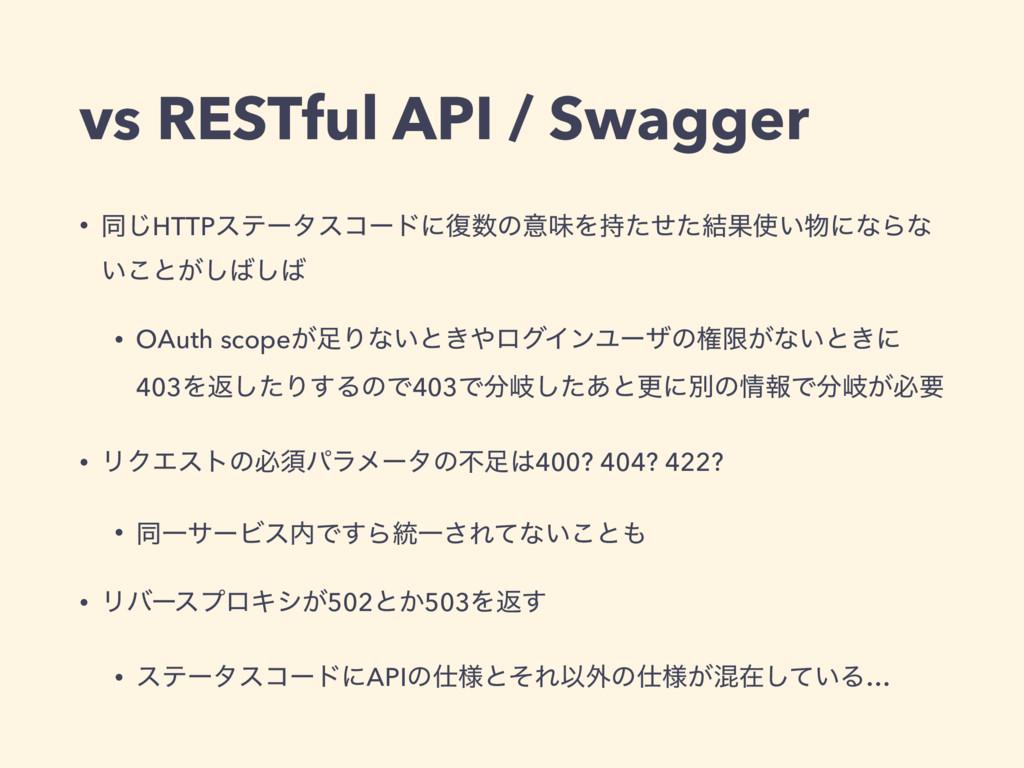 vs RESTful API / Swagger • ಉ͡HTTPεςʔλείʔυʹ෮ͷҙຯ...