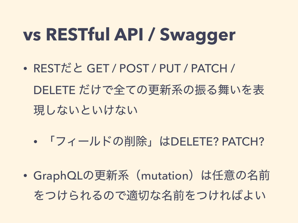 vs RESTful API / Swagger • RESTͩͱ GET / POST / ...