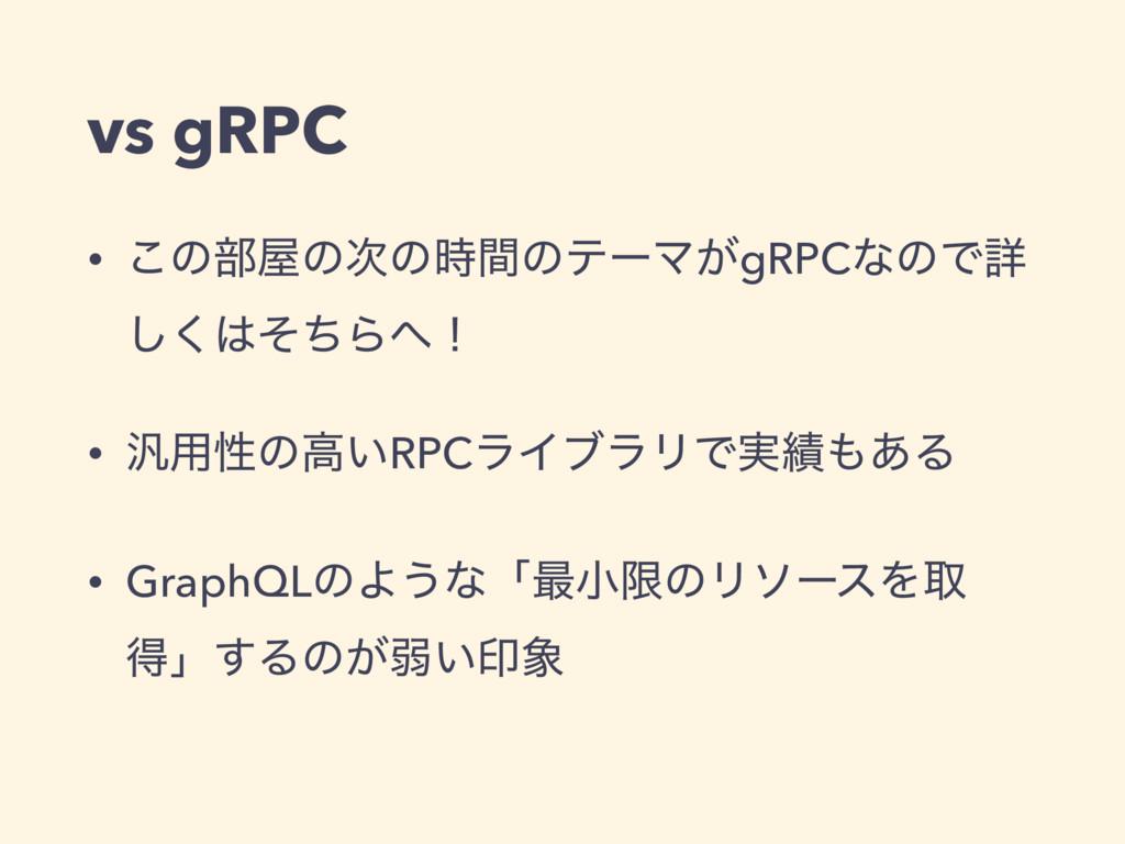 vs gRPC • ͜ͷ෦ͷͷؒͷςʔϚ͕gRPCͳͷͰৄ ͦͪ͘͠Βʂ • ൚༻ੑ...