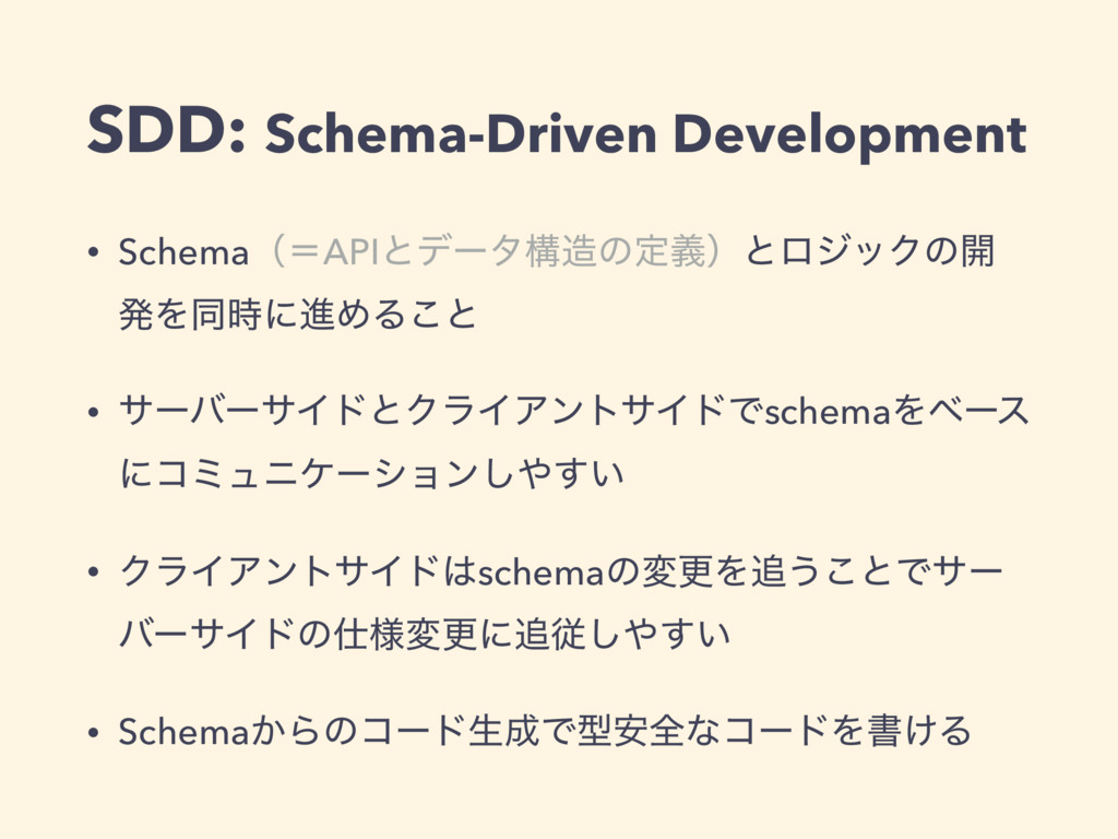 SDD: Schema-Driven Development • SchemaʢʹAPIͱσʔ...