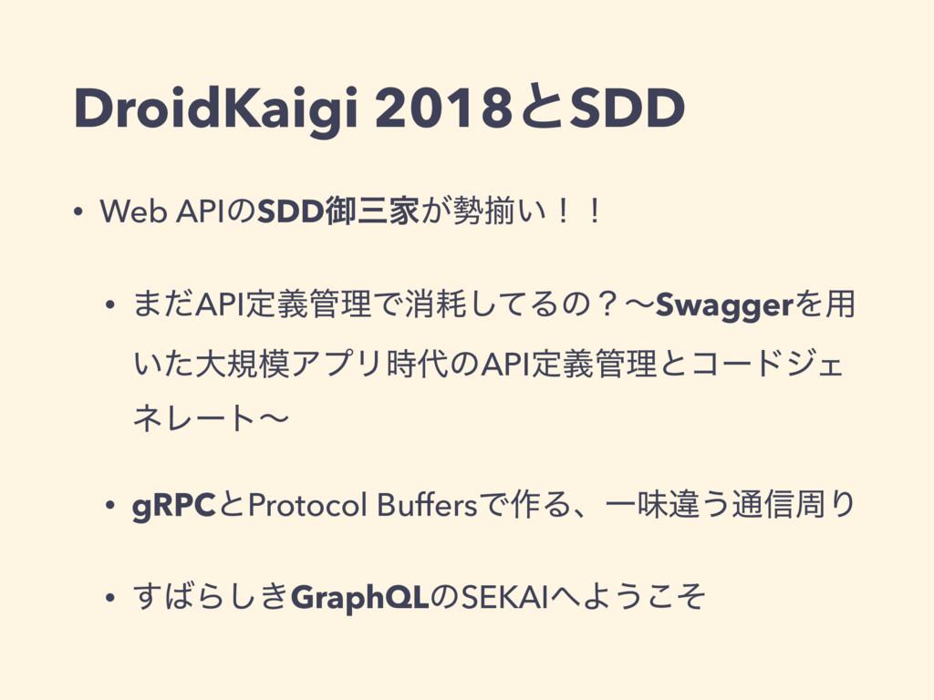 DroidKaigi 2018ͱSDD • Web APIͷSDDޚՈ͕ἧ͍ʂʂ • ·ͩ...