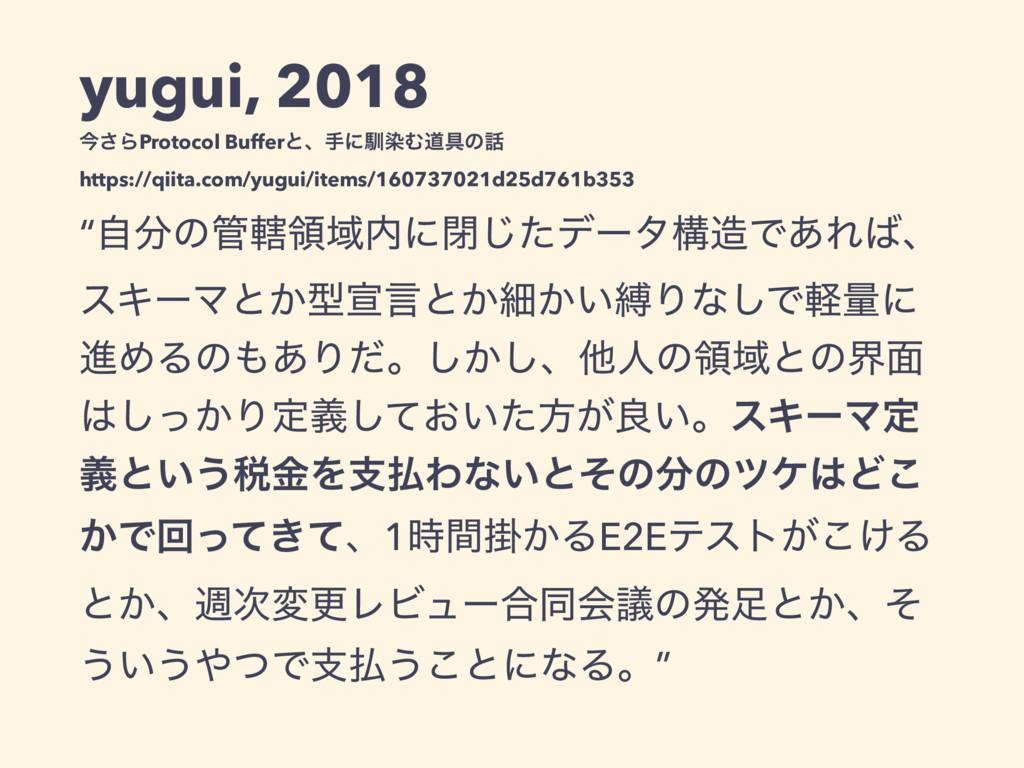 yugui, 2018 ࠓ͞ΒProtocol BufferͱɺखʹೃછΉಓ۩ͷ https...