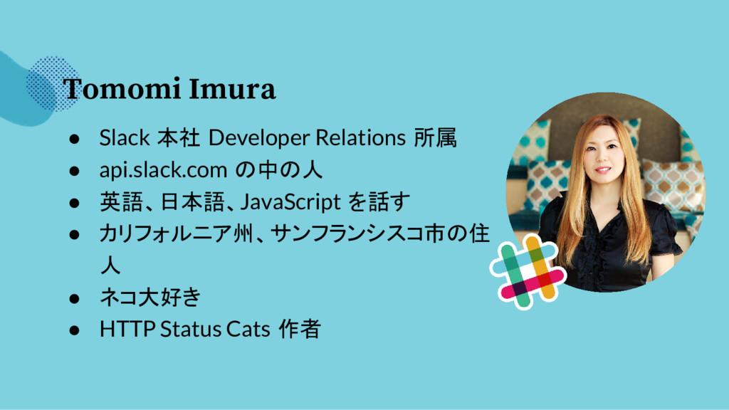 Tomomi Imura ● Slack 本社 Developer Relations 所属 ...