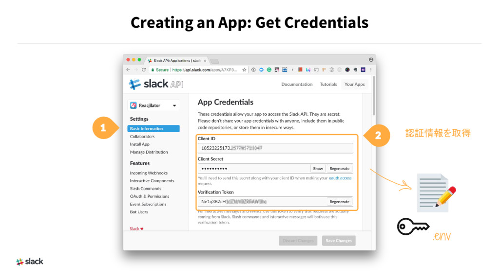 Creating an App: Get Credentials 1 2 .env 認証情報を...