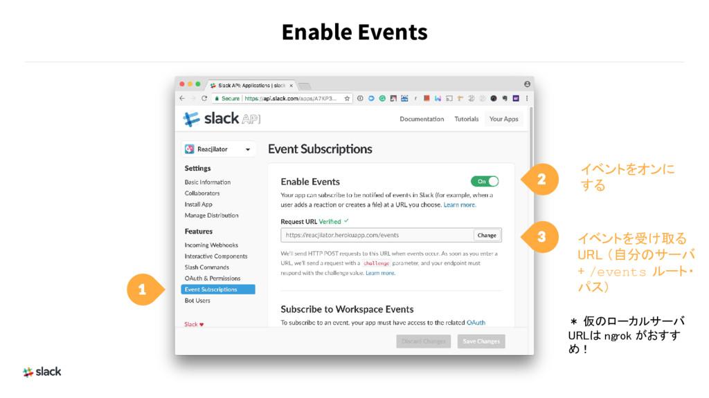 Enable Events 1 2 3 イベントをオンに する イベントを受け取る URL (...