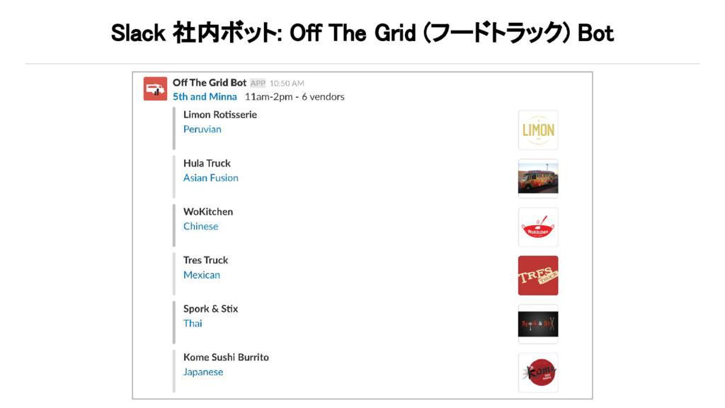 Slack 社内ボット: Off The Grid (フードトラック) Bot