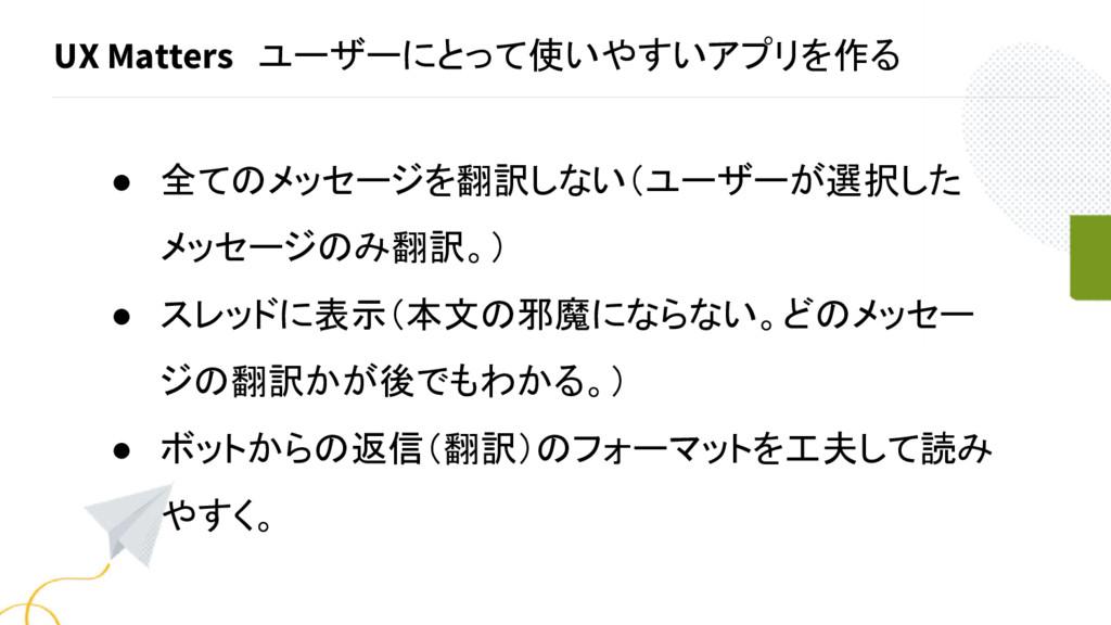 UX Matters ユーザーにとって使いやすいアプリを作る ● 全てのメッセージを翻訳しない...