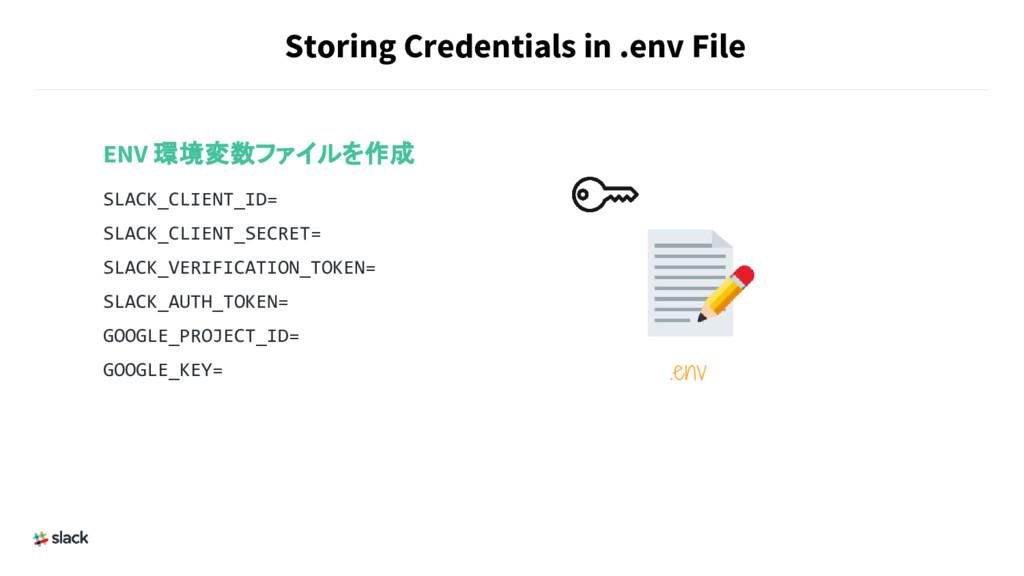 Storing Credentials in .env File ENV 環境変数ファイルを作...