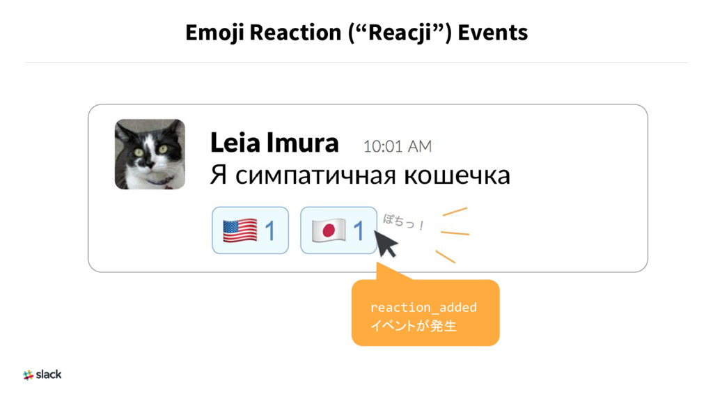 "Emoji Reaction (""Reacji"") Events reaction_added..."