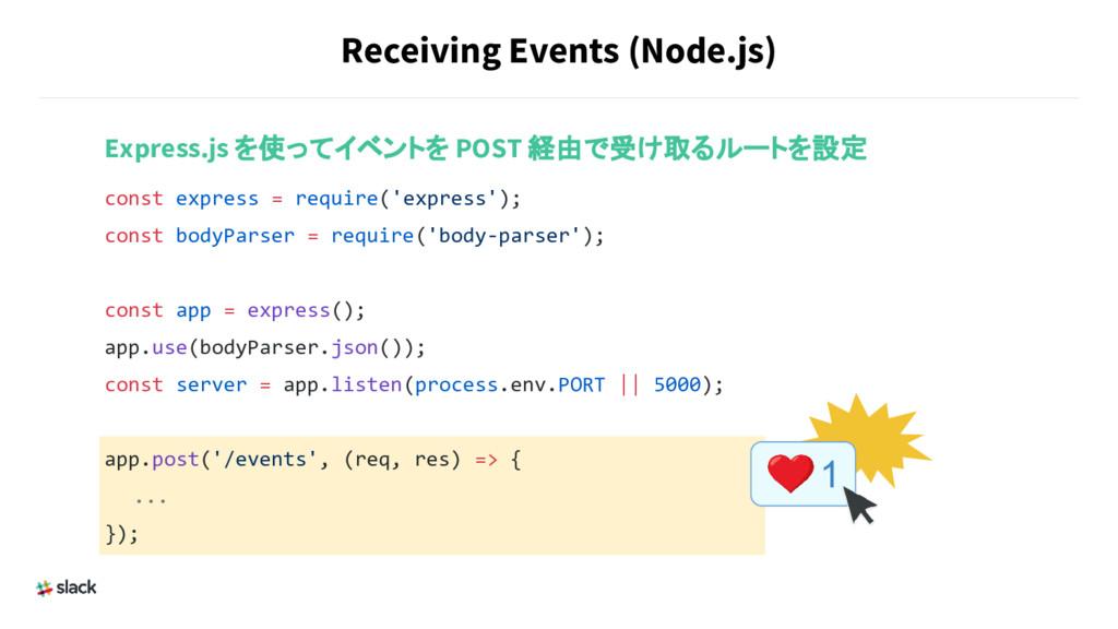 Receiving Events (Node.js) Express.js を使ってイベントを...