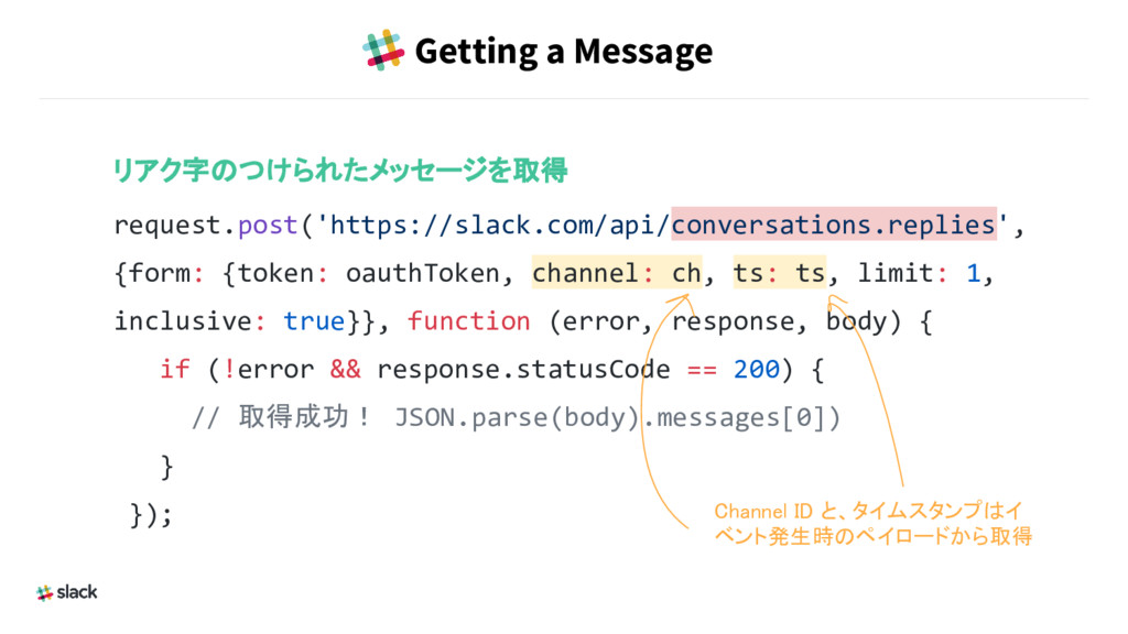 Getting a Message リアク字のつけられたメッセージを取得 request.po...