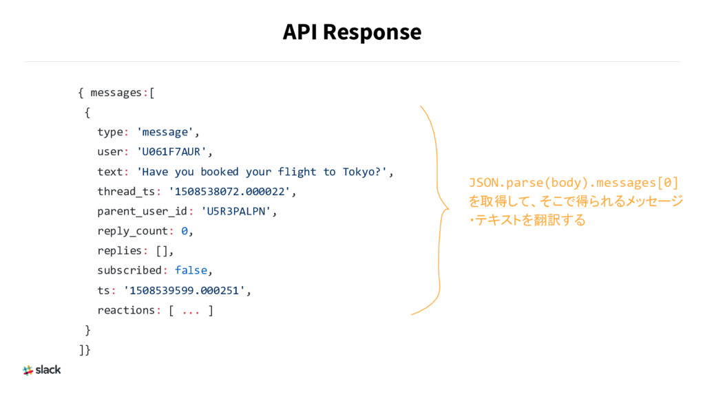 API Response { messages:[ { type: 'message', us...