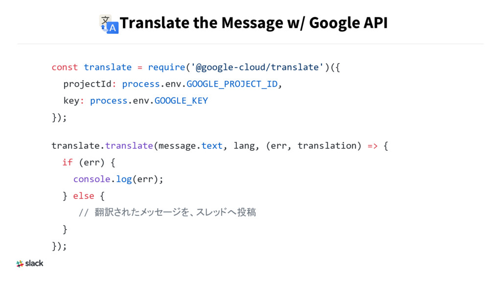 Translate the Message w/ Google API const trans...