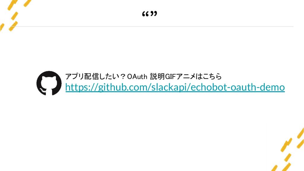 """"""""""" アプリ配信したい?OAuth 説明GIFアニメはこちら https://github.c..."""