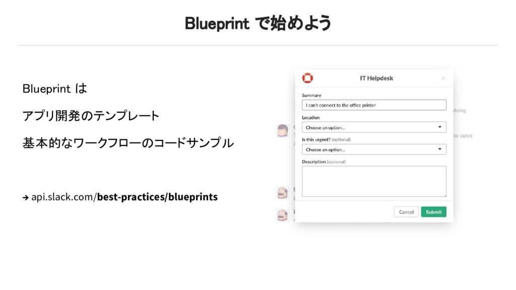 Blueprint で始めよう Blueprint は アプリ開発のテンプレート 基本的なワー...