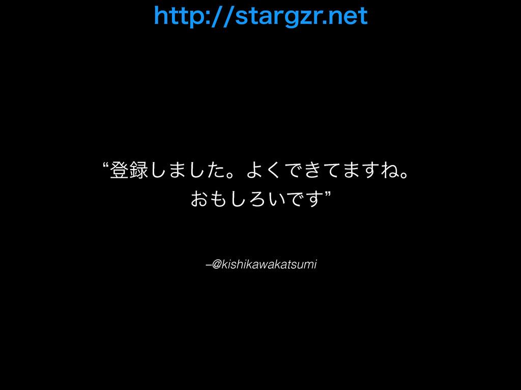 IUUQTUBSH[SOFU –@kishikawakatsumi lొ͠·ͨ͠ɻΑ...