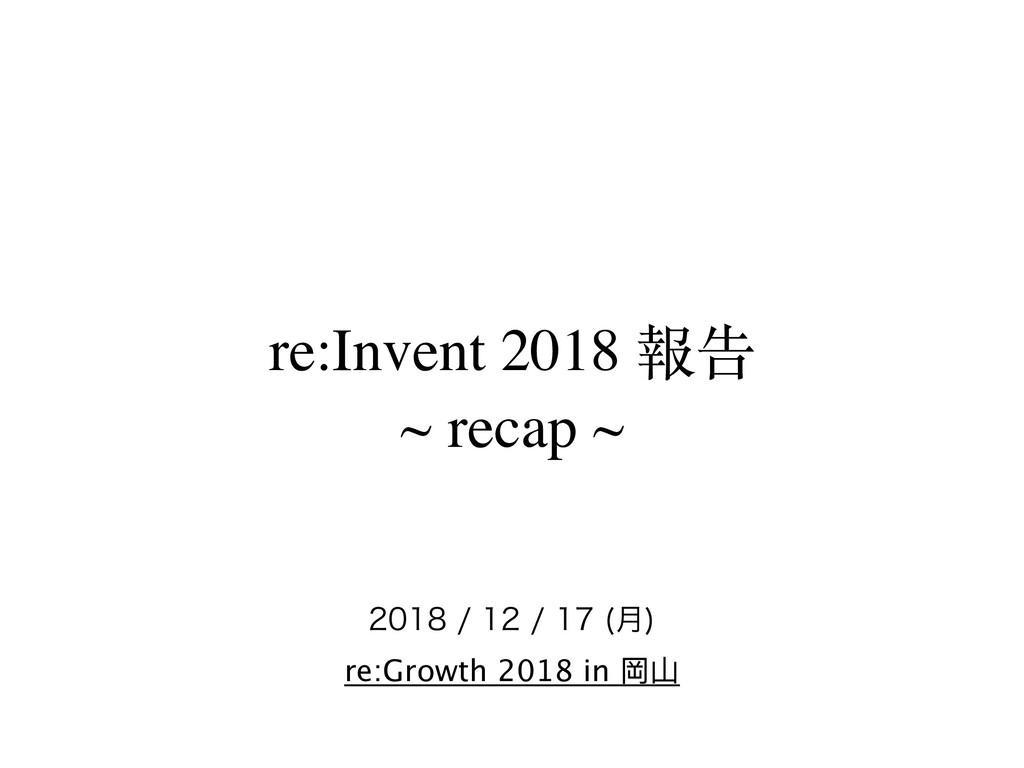 re:Invent 2018 報告 ~ recap ~  ݄ ...