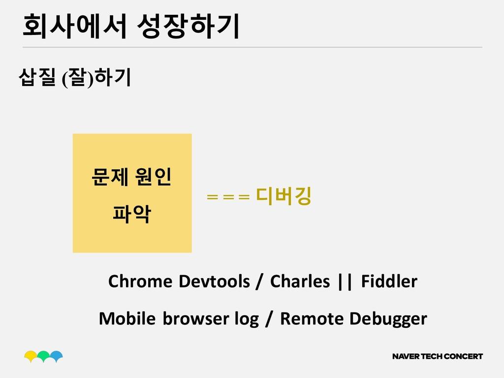 삽질 (잘)하기 회사에서 성장하기 문제 원인 파악 = = = 디버깅 Chrome De...