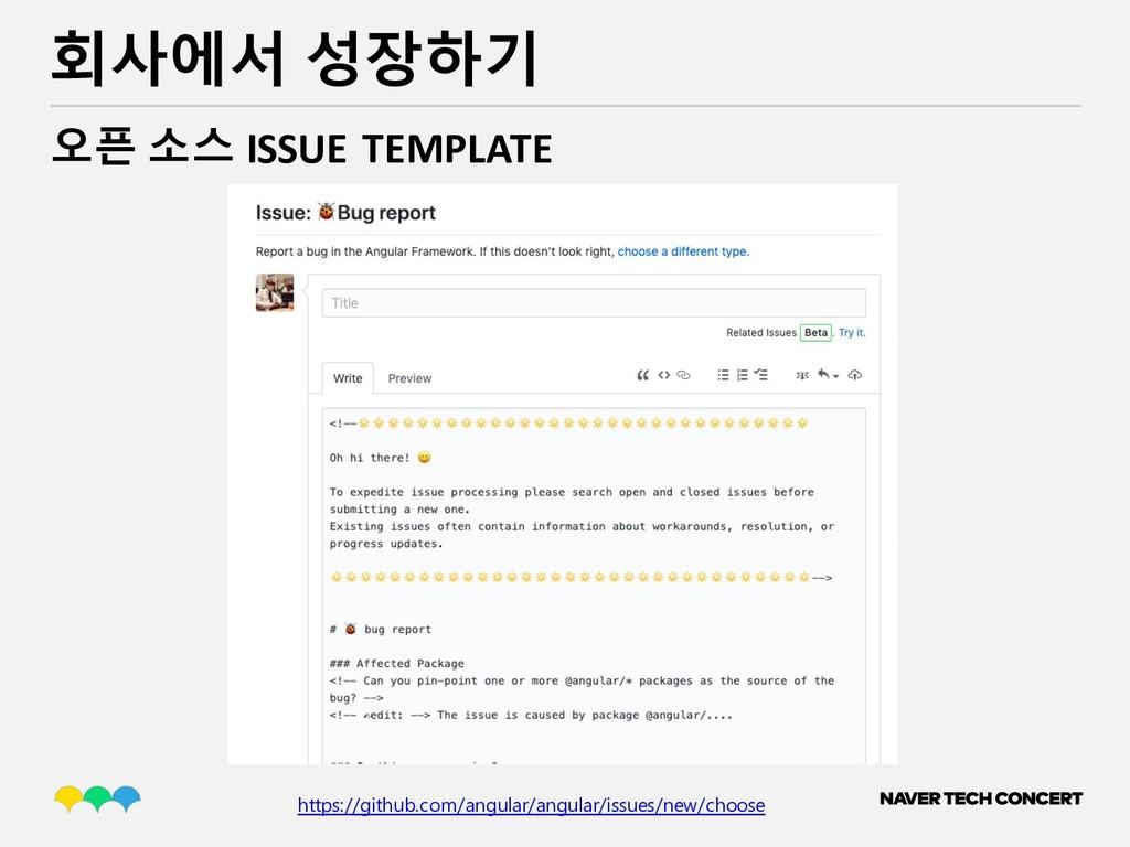 오픈 소스 ISSUE TEMPLATE 회사에서 성장하기 https://github.c...