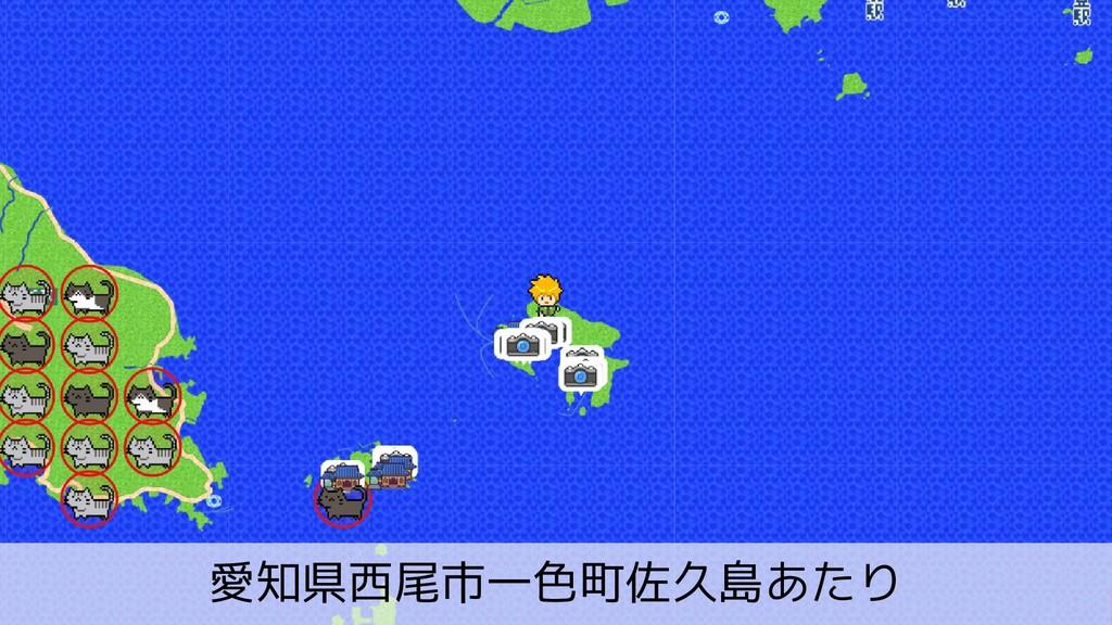 愛知県西尾市一色町佐久島あたり