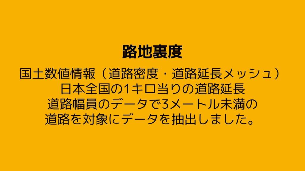 路地裏度 国土数値情報(道路密度・道路延長メッシュ) 日本全国の1キロ当りの道路延長 道路幅員...