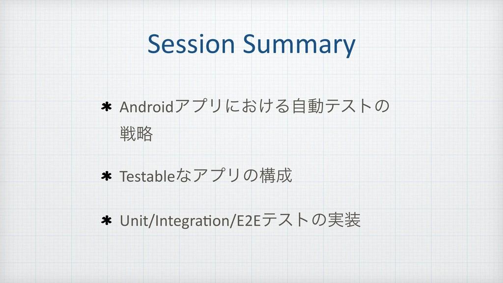 Session Summary AndroidΞϓϦʹ͓͚Δࣗಈςετͷ ઓུ Testabl...