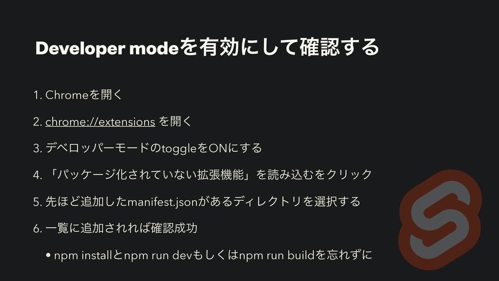 Developer modeΛ༗ޮʹͯ֬͢͠Δ 1. ChromeΛ։͘ 2. chrome...