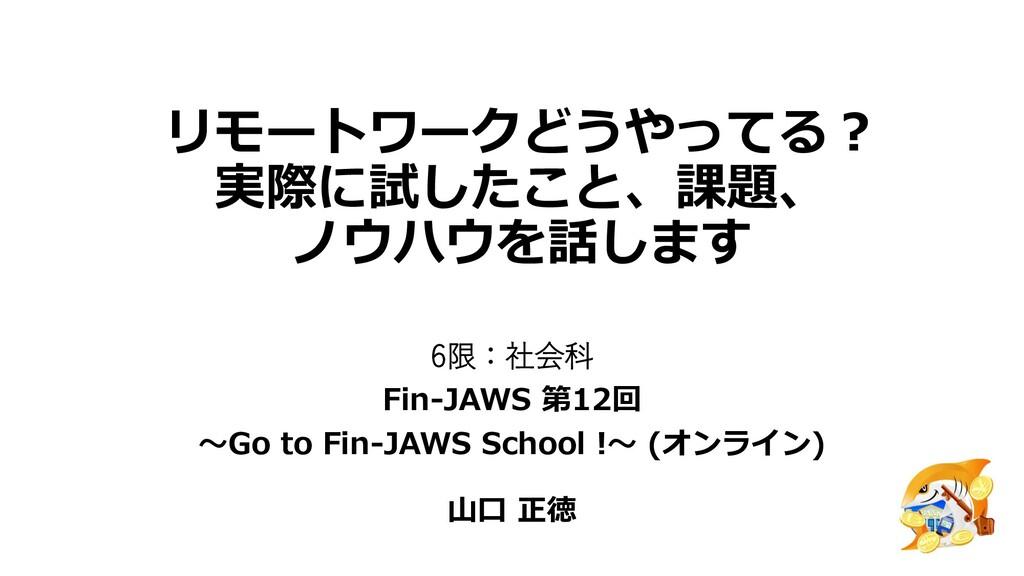 リモートワークどうやってる? 実際に試したこと、課題、 ノウハウを話します Fin-JAWS ...