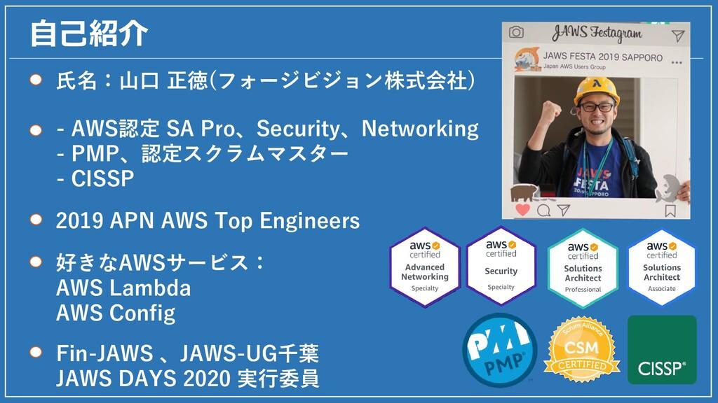 自己紹介 氏名:山口 正徳(フォージビジョン株式会社) - AWS認定 SA Pro、Secu...