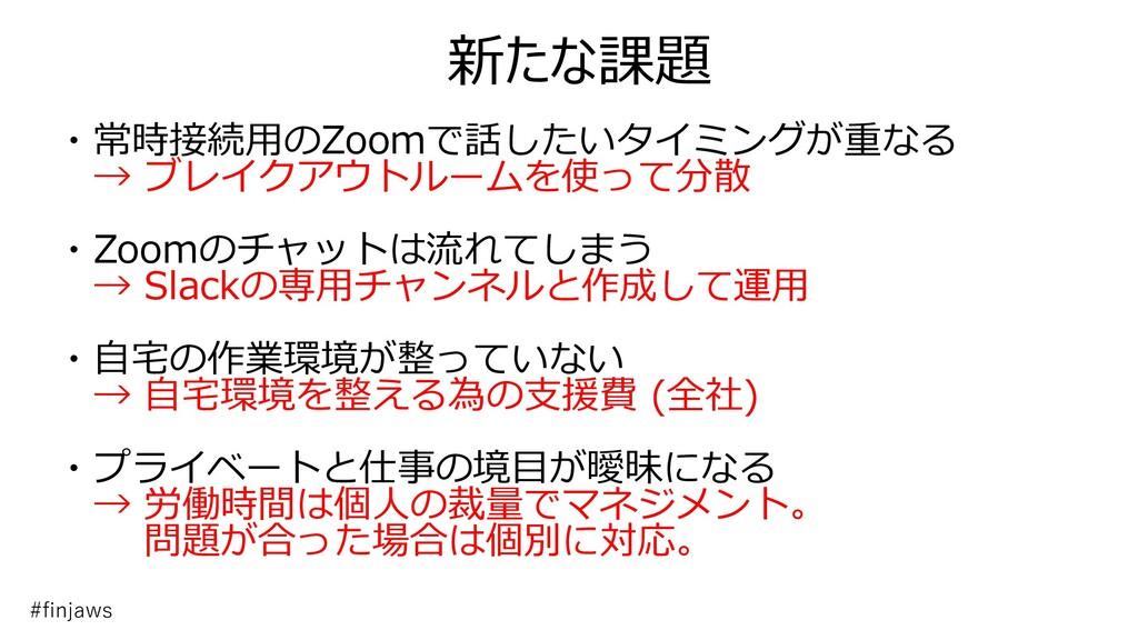 新たな課題 ・常時接続用のZoomで話したいタイミングが重なる → ブレイクアウトルームを使っ...