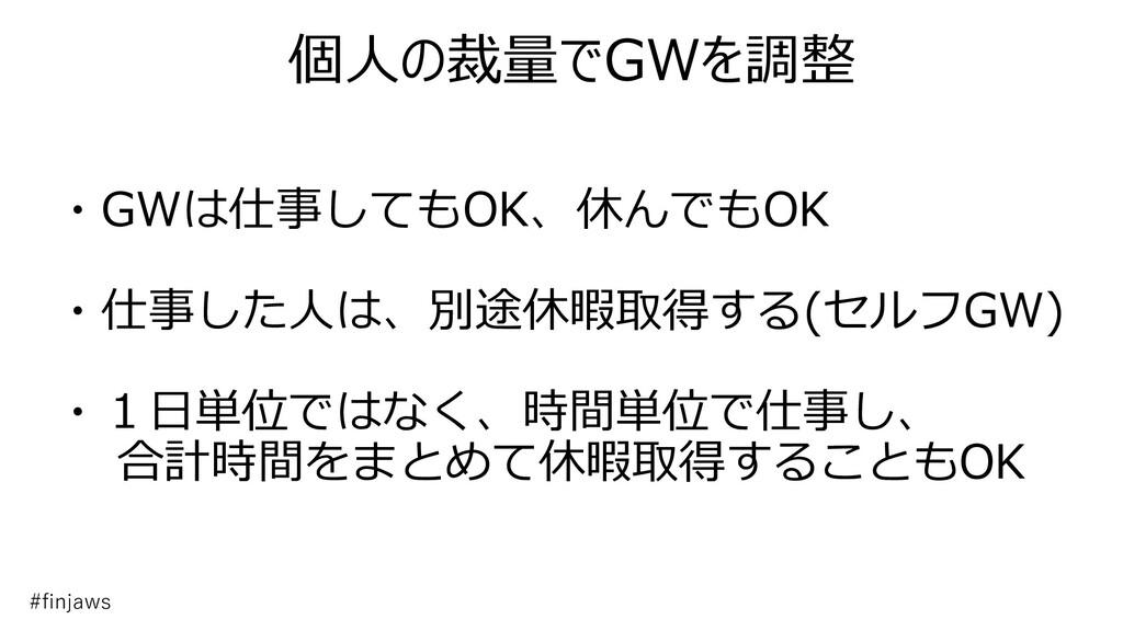 個人の裁量でGWを調整 ・GWは仕事してもOK、休んでもOK ・仕事した人は、別途休暇取得する...