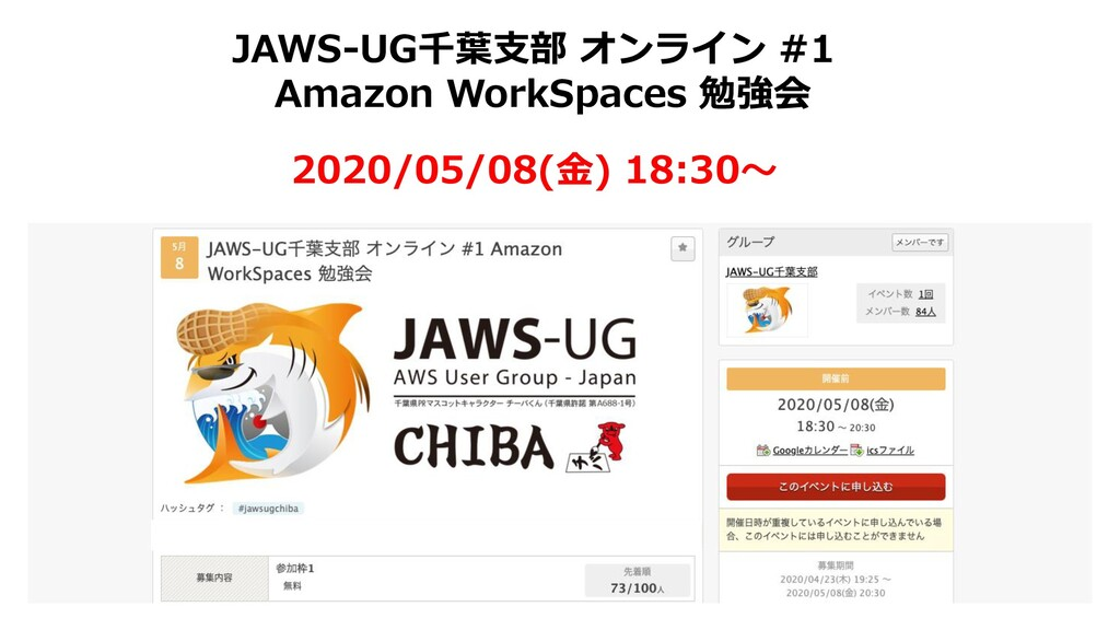 JAWS-UG千葉支部 オンライン #1 Amazon WorkSpaces 勉強会 2020...