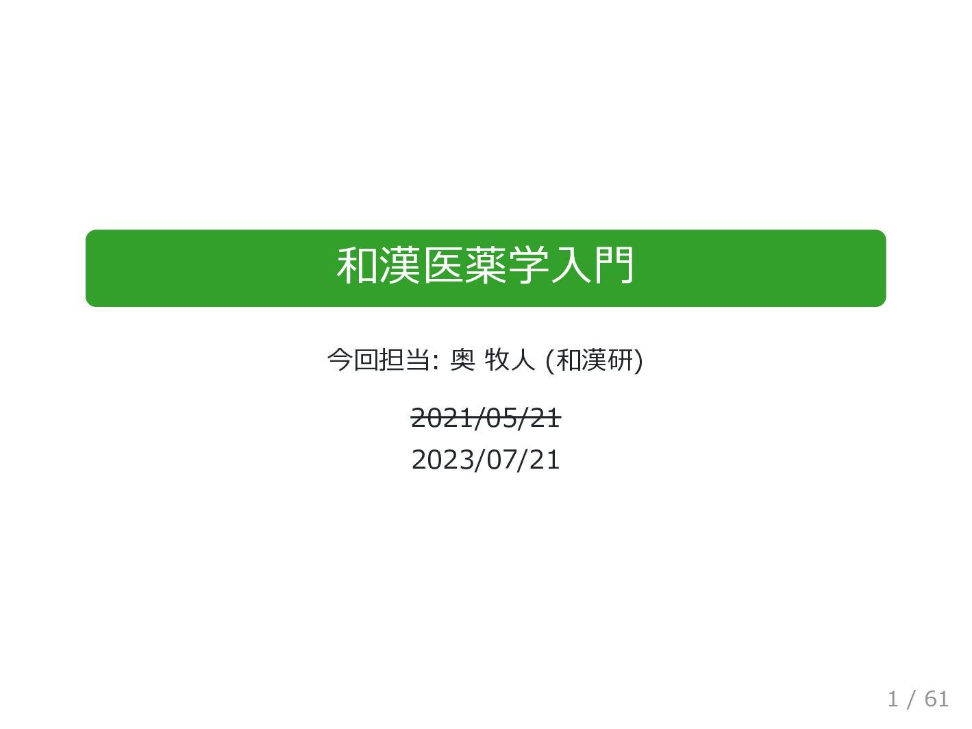 和漢医薬学⼊⾨ 今回担当: 奥 牧⼈ (和漢研) 2021/05/21 1 / 61